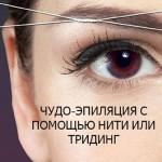 Тридинг − эффективное удаление волос нитями