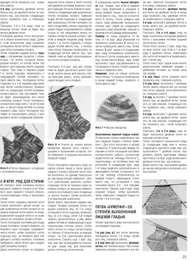 описание-лоскутных-носочков