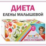 Диета Малышевой ― меню на неделю (бесплатно!) + рецепты