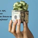 Идеи как прикольно подарить деньги на день рождения?