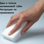 Меламиновая губка: вред и польза, инструкция по применению, отзывы