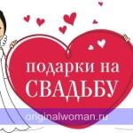 Как и что дарить на свадьбу: оригинальные и интересные идеи с фото