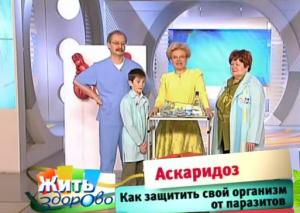 программа малышевой о паразитах в организме человека