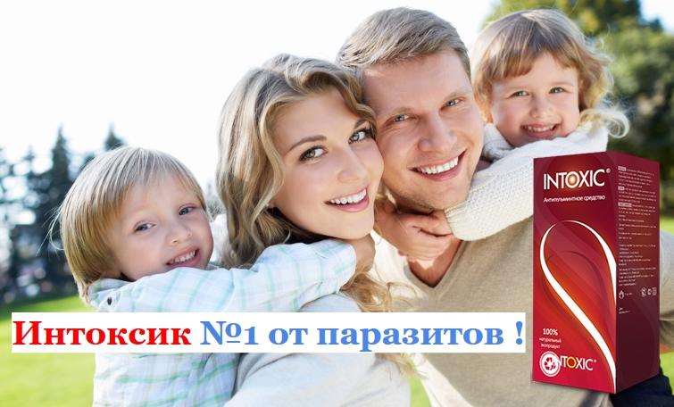 intoxic-sredstvo-ot-parazitov-kupt-buy-cena-otzyvy-7776487