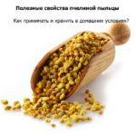 Пчелиная пыльца ― полезные свойства, как принимать? Отзывы о использовании