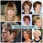 Омолаживающие стрижки для женщин после 50 лет