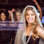 Как провести девичник перед свадьбой? Оригинальные, интересные и необычные идеи