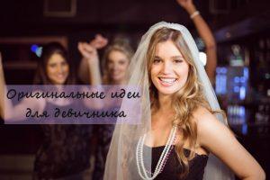 оригинальные идеи для девичника перед свадьбой