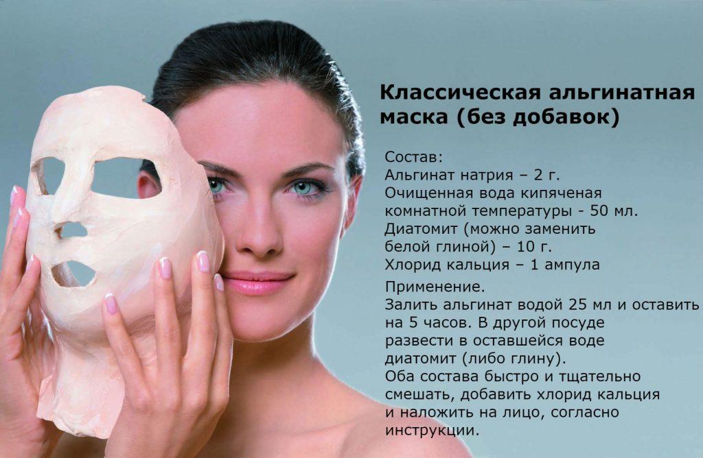 Отзывы альгинатных масок домашних условиях