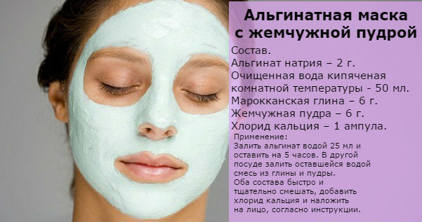 Альгинатная маска с жемчужной пудрой