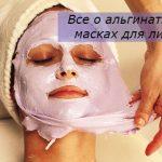 Альгинатная маска для лица что это такое? Приготовить дома или купить в аптеке?