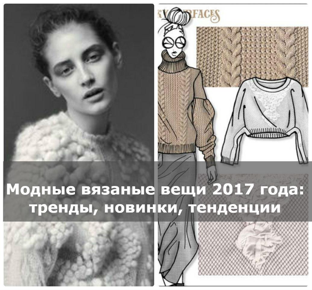 Что модного из вязания