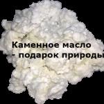 Каменное масло: лечебные свойства, противопоказания, инструкция по применению