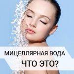 Для чего нужна мицеллярная вода и как ей пользоваться?