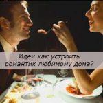 Готовим романтический вечер для любимого на 14-е февраля и не только….
