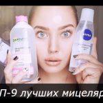 Топ- 9 Выбираем лучшую мицеллярную воду
