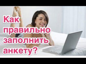 советы по знакомству в интернете