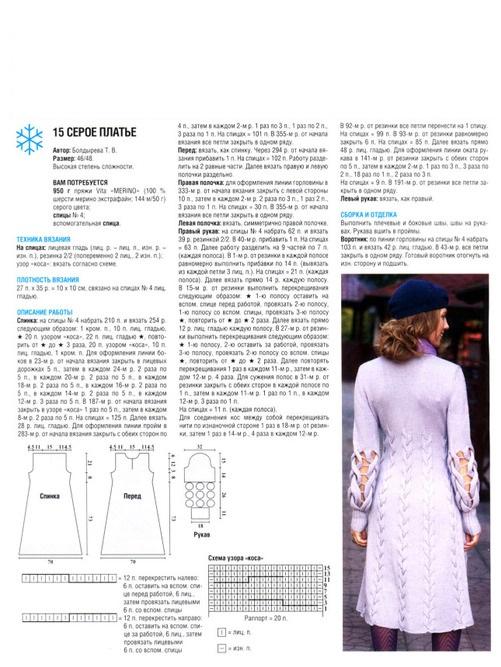 Как связать платье спицами для женщин? 48 схем с описаниями