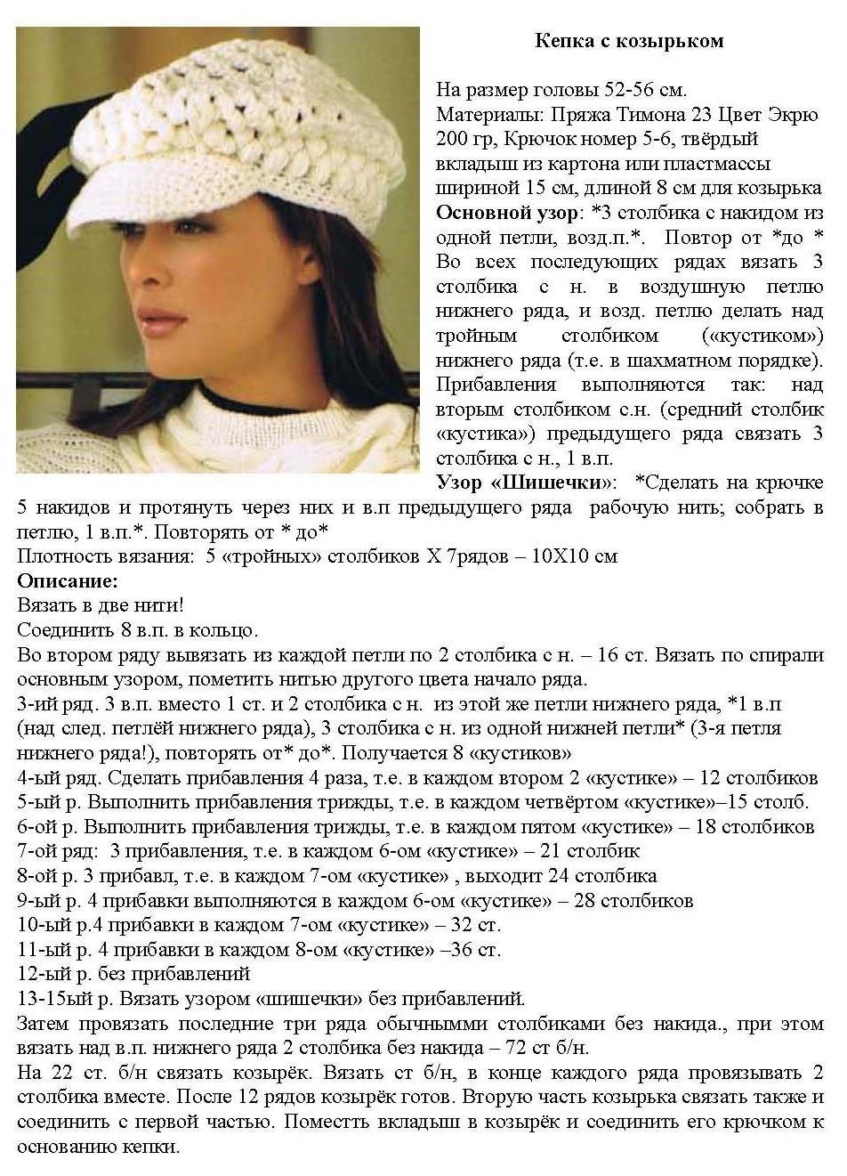 Описание и схемы что бы связать шапки спицами для женщин - новинки 2018-2019