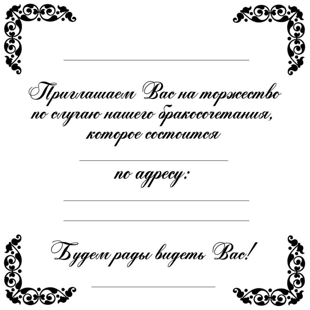 Пригласительные на свадьбу своими руками пошаговая инструкция с шаблонами 31