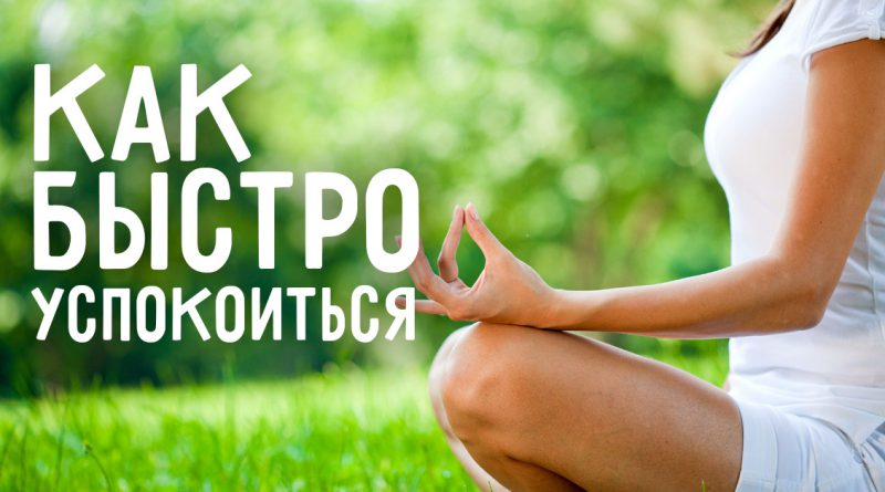 6 советов как быстро успокоить нервы и снять стресс