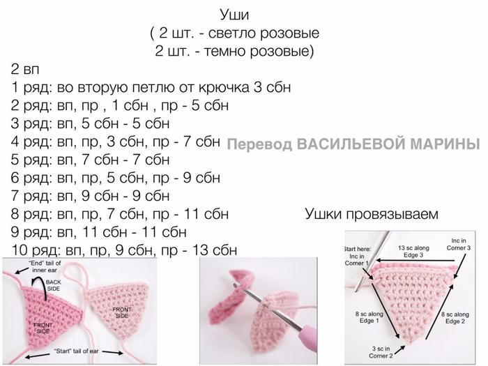 Вязаные поросята крючком со схемами и описанием