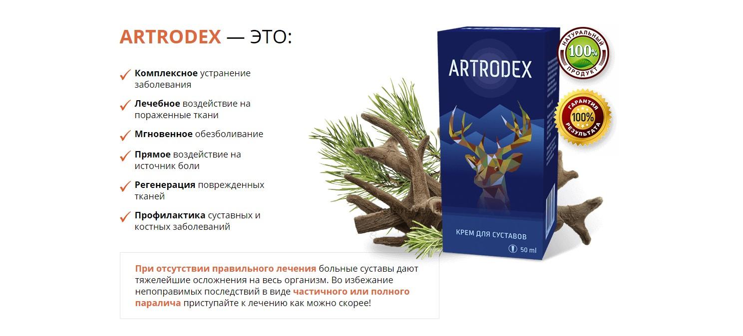 Что такое Артродекс