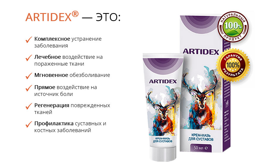 Что такое Артидекс?