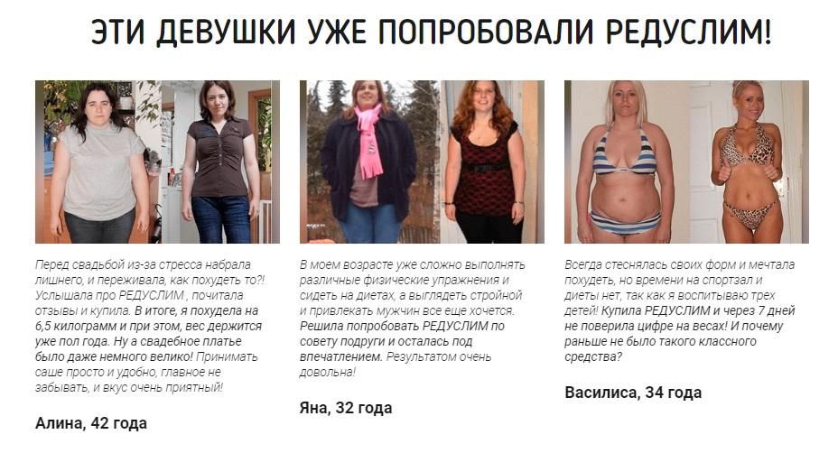 Редуслим: -20кг за 2 месяца без диет и спорта