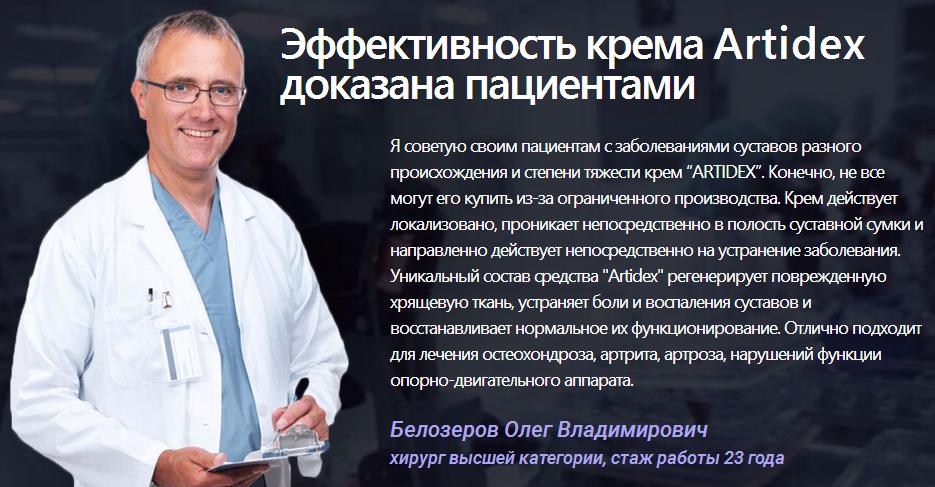Отзыв врача высшей категории Белозерова Олега Владимировича