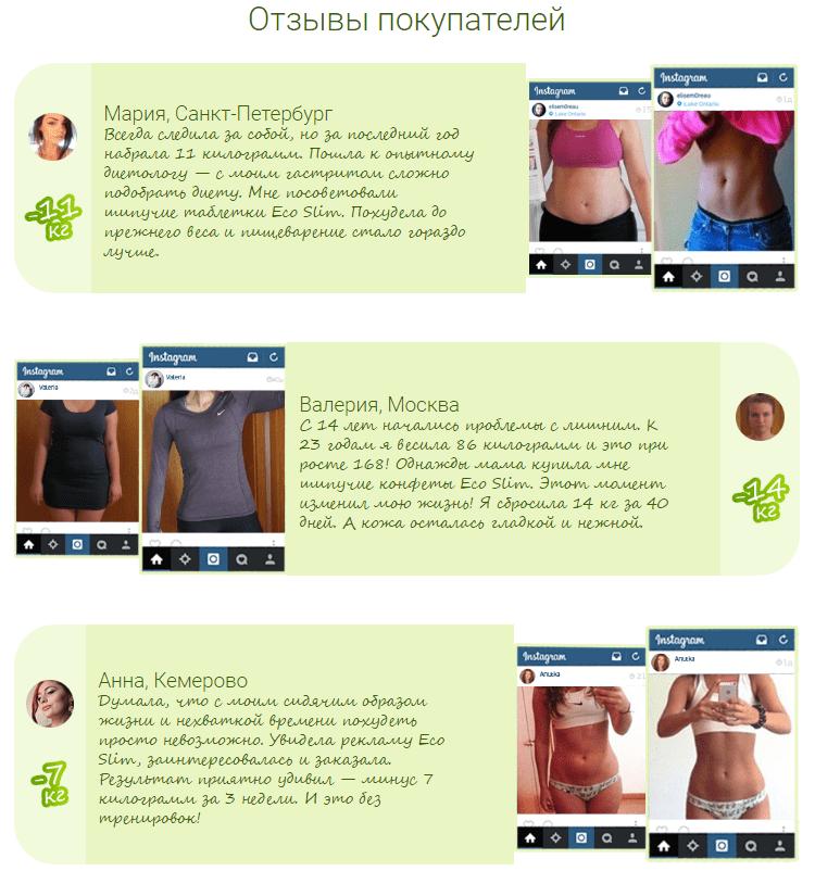 Eco Slim – безопасное и быстрое похудение без побочных реакций