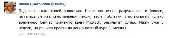 Мазь Миколок: свобода от грибка навсегда
