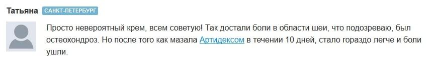 Отзыв Татьяны из Санкт-Петербурга