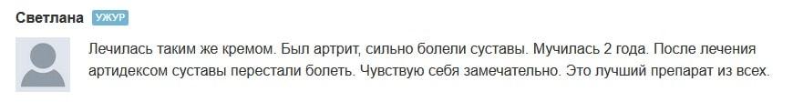 Отзыв Ивана Андреевича из Санкт-Петербурга
