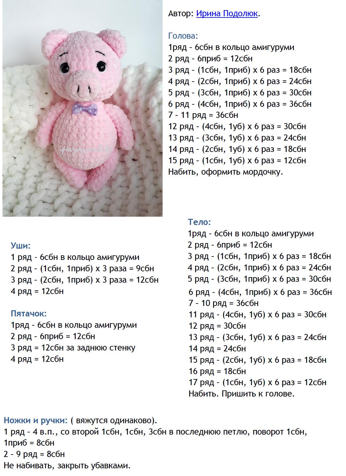 вязание крючком свинки схемы описание