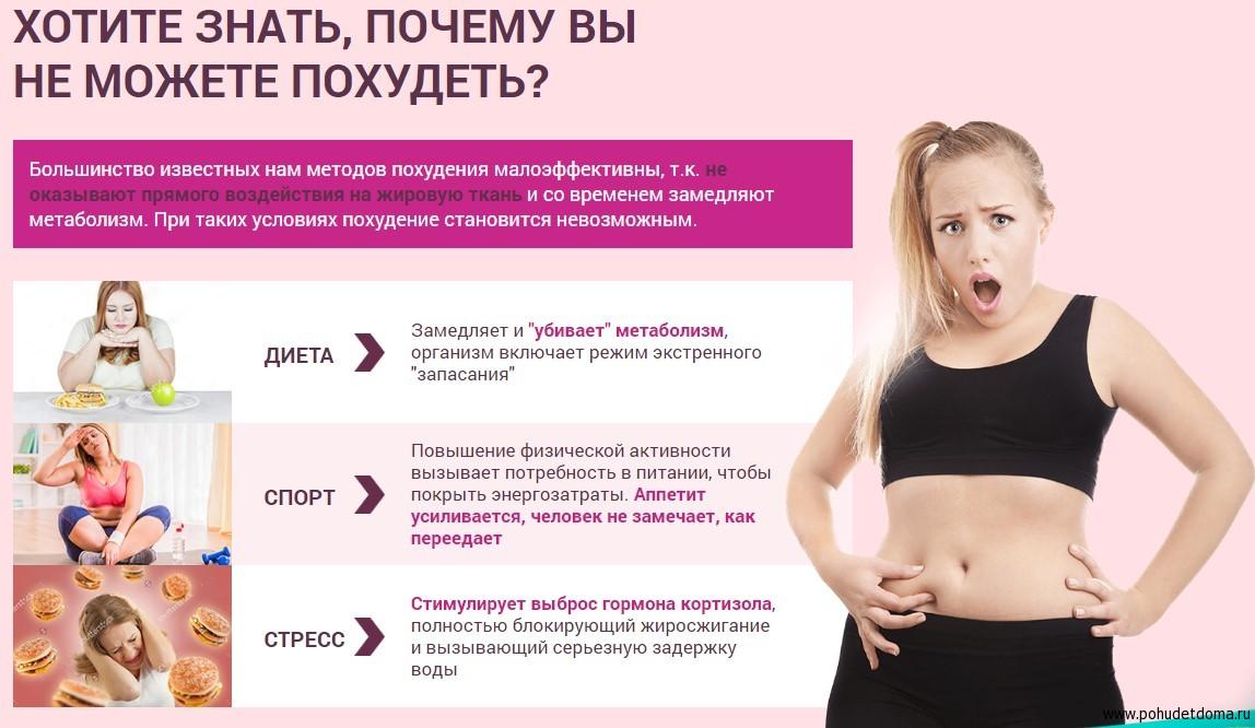 Хотите знать почему вы не можете похудеть?