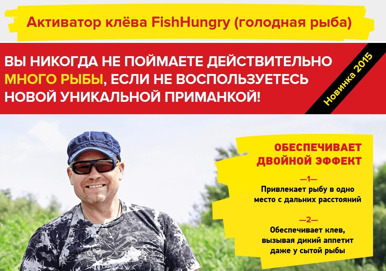 Как работает FishHungry