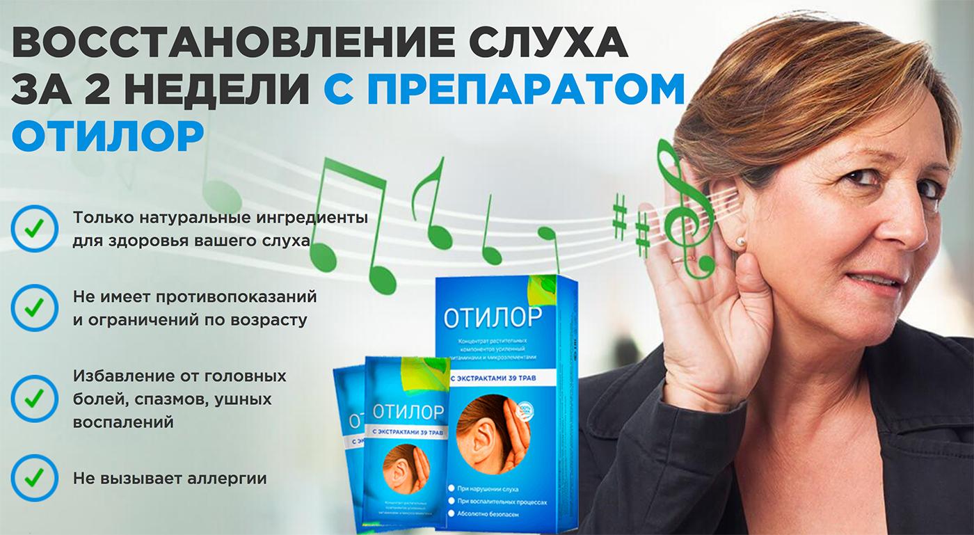 Восстановление слуха за 2 недели с препаратом Отилора