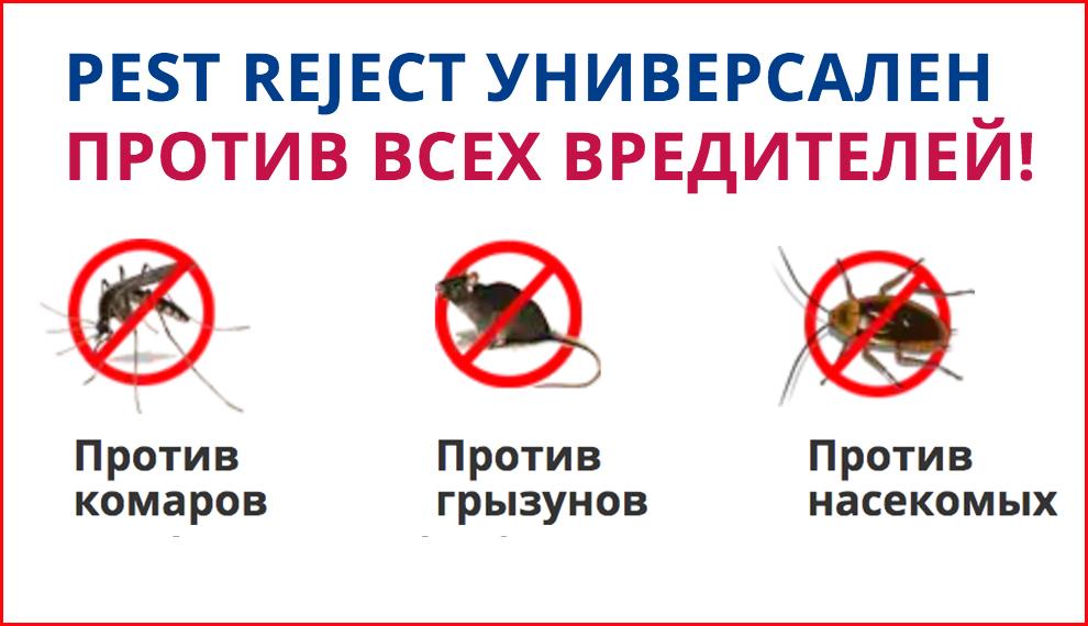 Pest reject – избавит от нежелательной живности в доме
