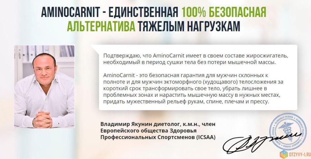 АминоКарнит — лучший жиросжигатель