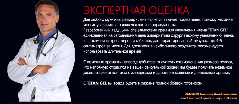 Титан Гель: увеличение члена на 3,5, а то и 8 см!