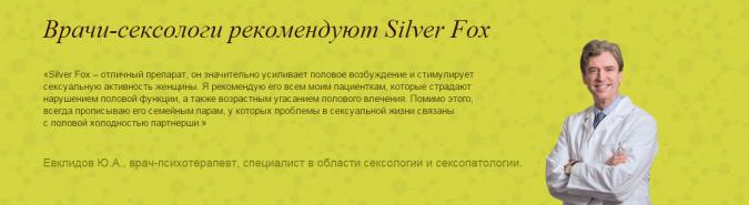Врачи сексологи рекомендуют Silver Fox