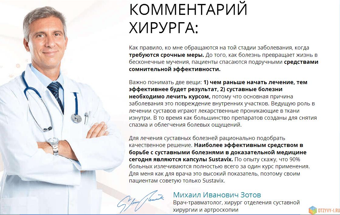 Суставикс - профессиональное лечение суставов