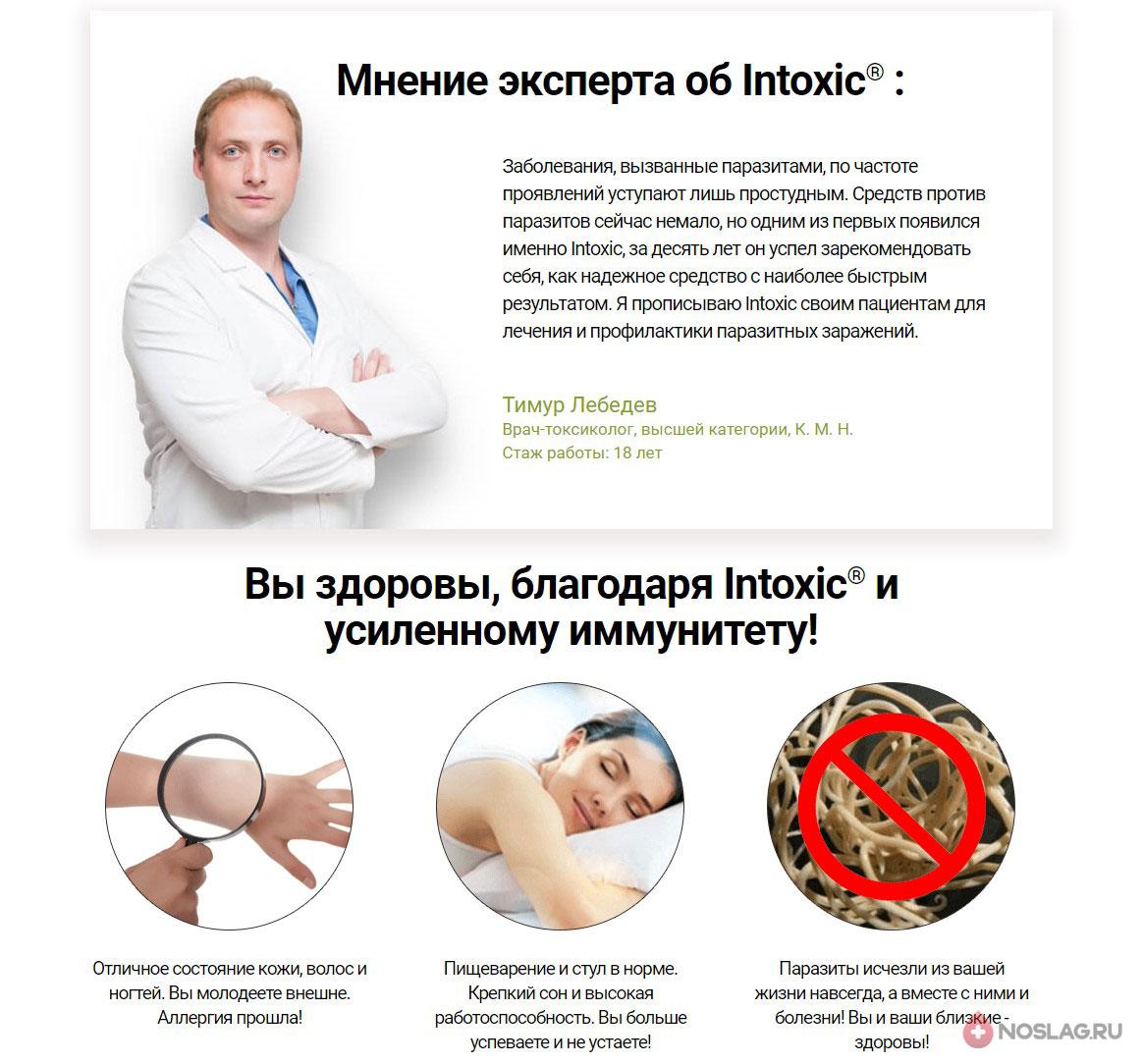 Интоксик прогонит паразитов навсегда!