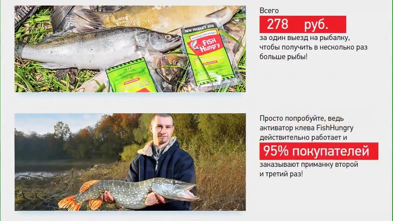 Преимущества Fishhungry