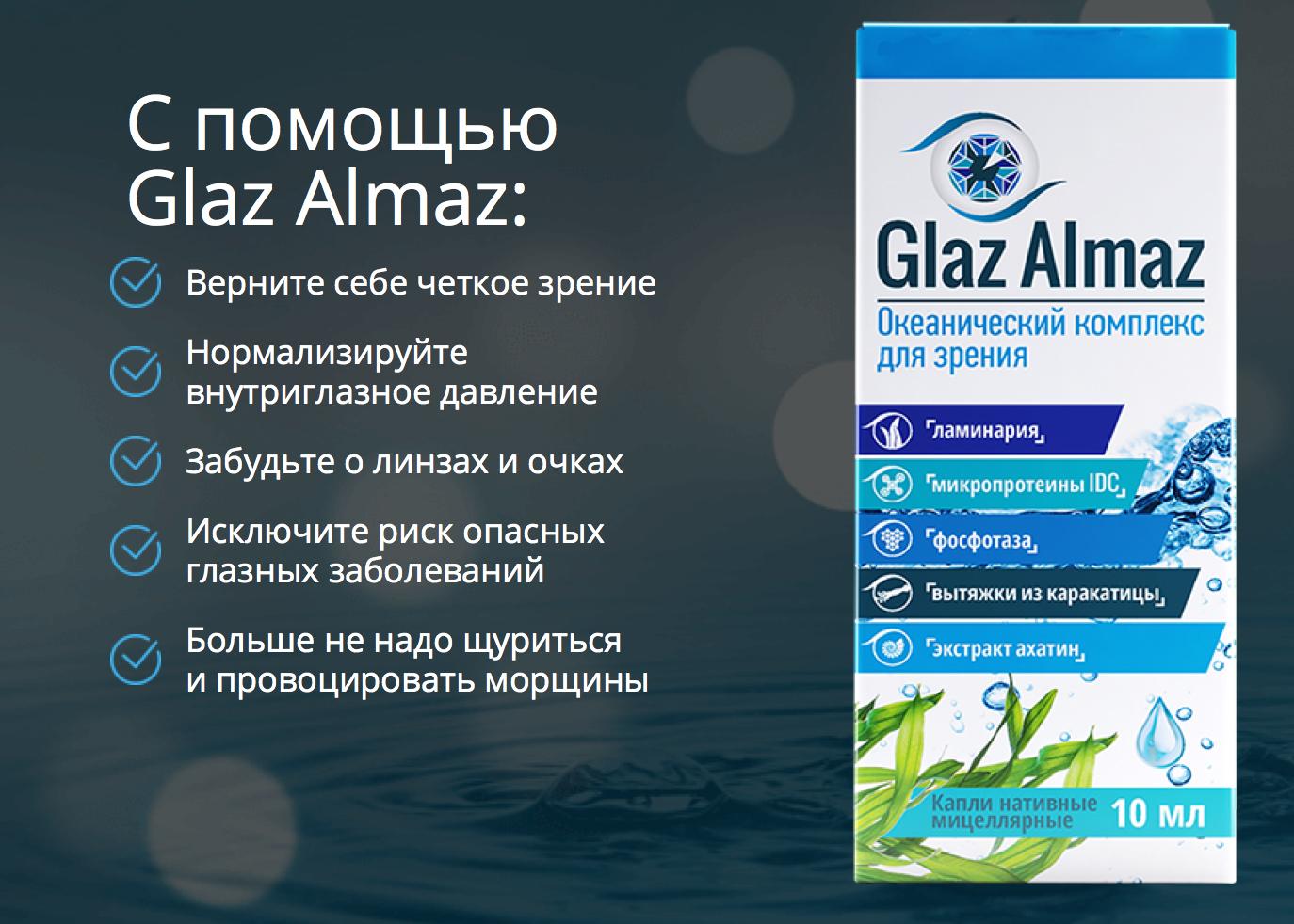 С помощью Glaz Almaz можно