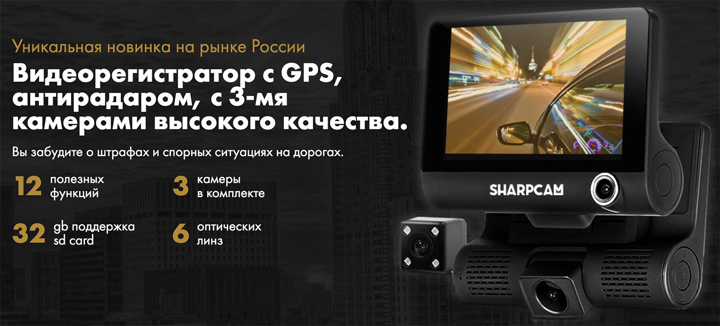Что такое видеорегистратор Видеорегистратор Sharpcam Z7