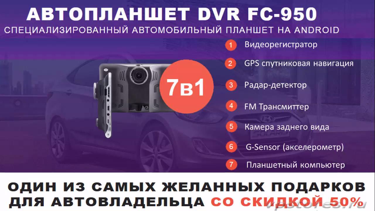 Преимущества автопланшета DVR