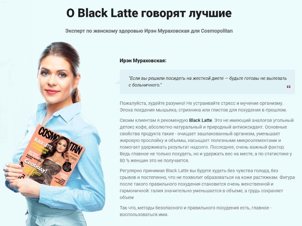 Black Latte – худеем вкусно