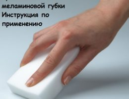 Меламиновая губка: отзывы, вред и польза + инструкция по применению